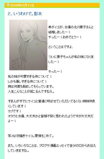 影木荣贵画图祝贺弟弟DAIGO娶到北川景子