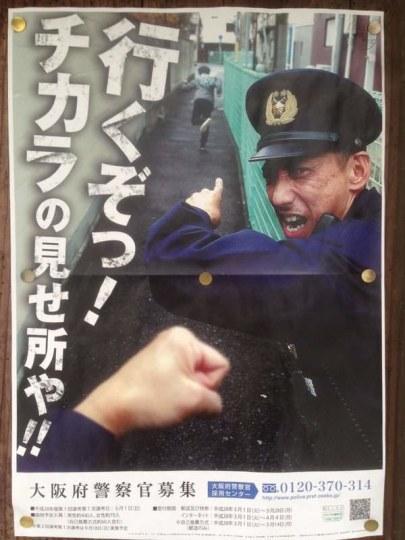 风格迂回的招聘海报,为了招个警察也是够拼