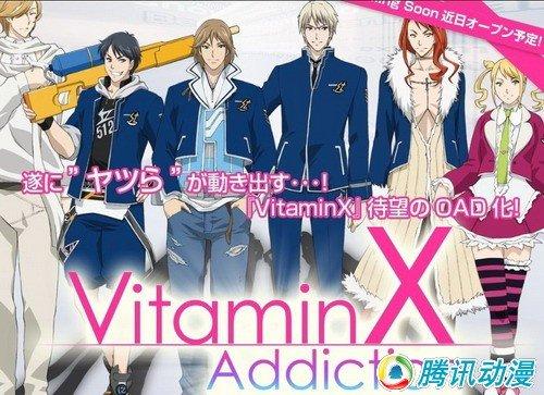 乙女游戏[VitaminX]今年将动画化