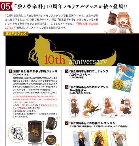 《狼与香辛料》10周年纪念商品公开