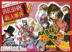《AKB48杀人事件》漫画已开始连载