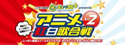 """""""动画红白歌合战""""12月16号举行!"""