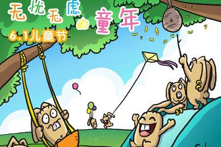 动漫人过六一儿童节