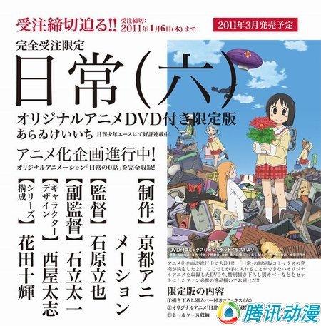 京阿尼[凉宫]班底 [日常]4月开播