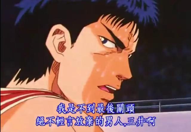 為什麼那麼多人喜歡三井?-籃球圈