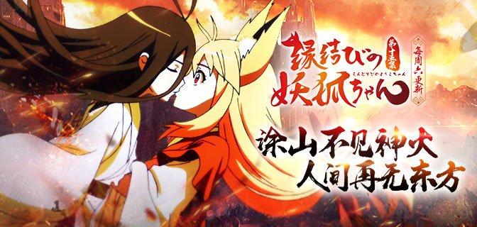 《狐妖小红娘》日语版 第15集