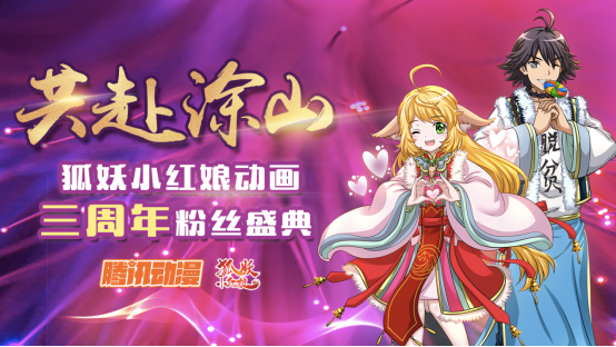 共赴涂山!万人报名《狐妖小红娘》动画三周年粉丝盛典