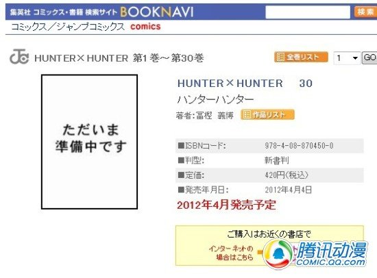 《全职猎人》最新单行本4月将发售