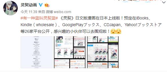 国漫出海再上新台阶 !《灵契》漫画登陆日本26家连载平台