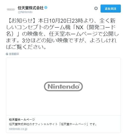 厉害了我的任!任天堂今晚揭晓全新概念游戏机NX