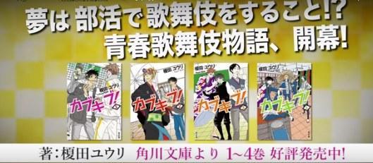 日本开拍首部歌舞伎动画