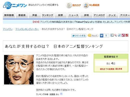 日本动画监督排行表投票结果发表