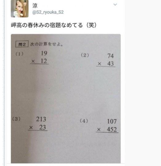 大雄笑了!日本高中作业难度堪比小学生