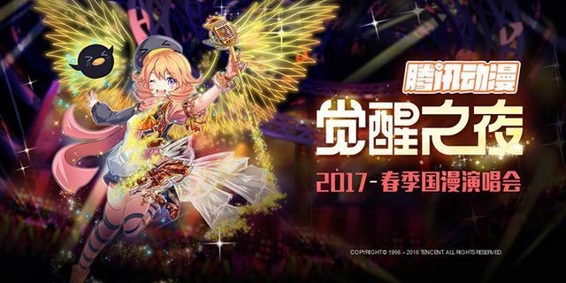 """腾讯动漫""""觉醒之夜""""国漫演唱会今晚登陆炫动卡通卫视!"""
