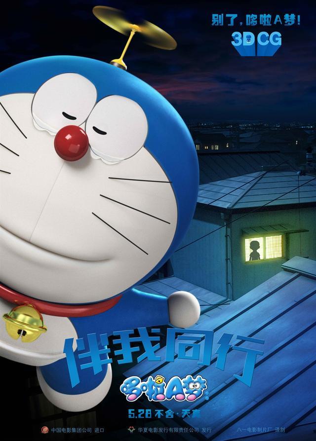 日本高度关注《哆啦A梦》剧场版国内热播