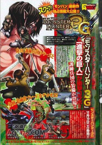 《进击的巨人》主角装备将登陆游戏