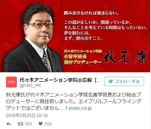 AKB创始人秋元康成动画学院名誉院长