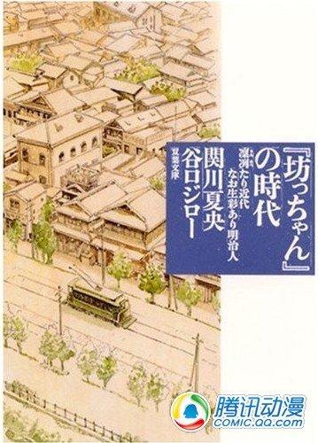 《少爷的时代》谷口治郎获文化勋章