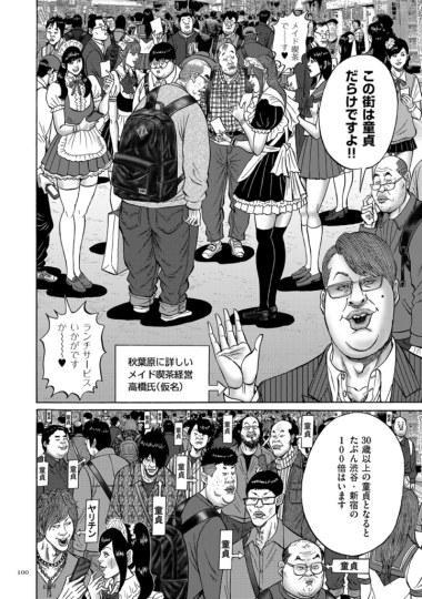 日本出了本漫画 揭露中年处男的生活有多悲惨