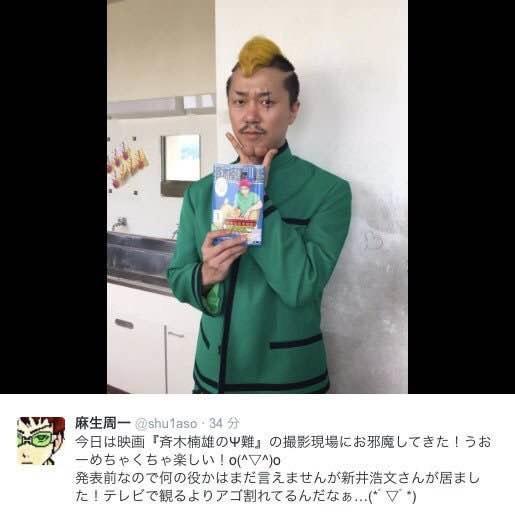 《齐木楠雄的灾难》燃堂演员曝光
