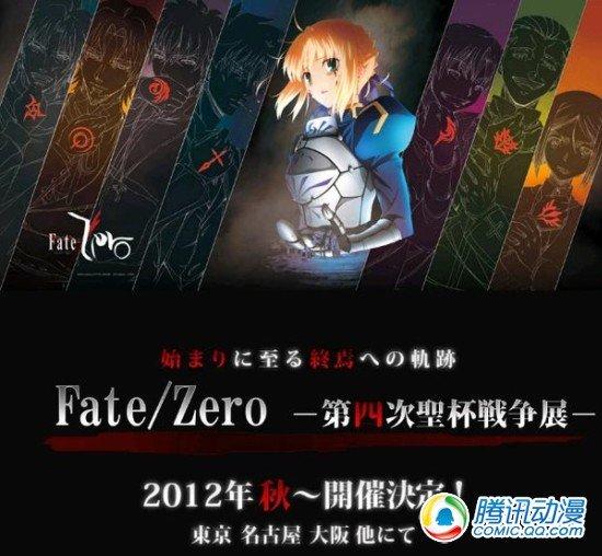 《Fate/Zero》声优谈话会举办决定