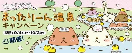 日本水豚君真享受 冬至要泡柚子汤