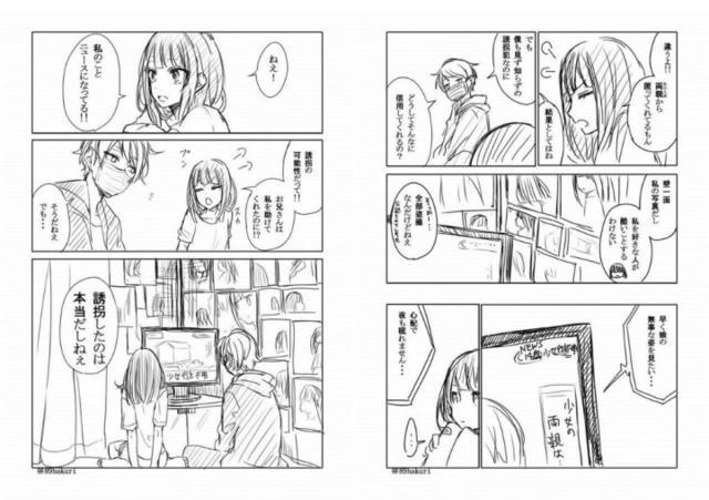 花季少女爱上绑架犯《幸色One Room》漫画受关注