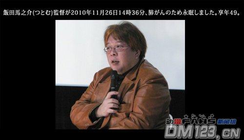 高达08MS小队监督饭田马之介病逝