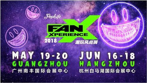 北美第一潮玩风尚展FanX强势登陆中国