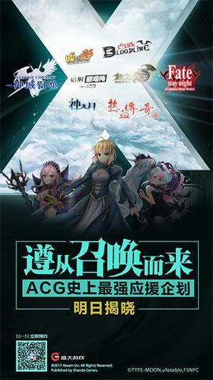 接力Fate联动 《神域呼喊》最强应援X方案上台!