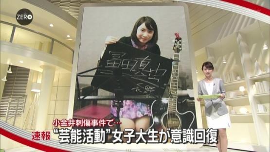 祝福吧!那位被死宅刺伤的日本美女偶像已恢复意识
