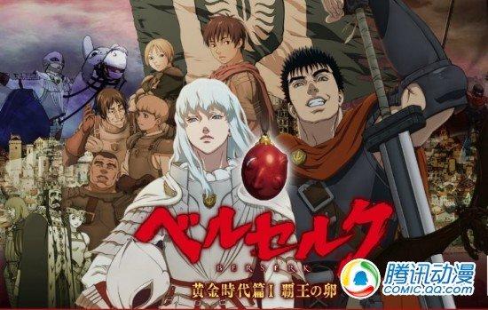 《剑风传奇》首部剧场光盘5月发售