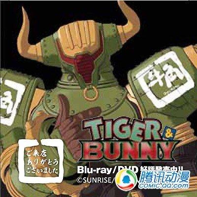 《老虎与兔子》牛角与烤肉店将合作
