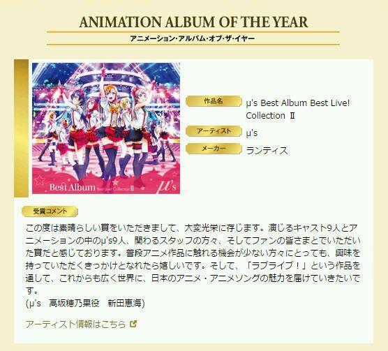 恭贺!声优组合μ's获得日本金唱片奖