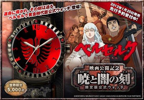 《剑风传奇》剧场版推豪华纪念腕表