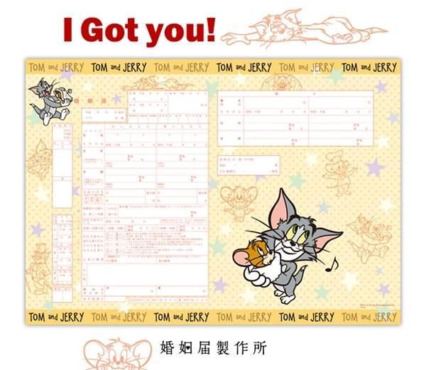 《猫和老鼠》结婚证书曝光
