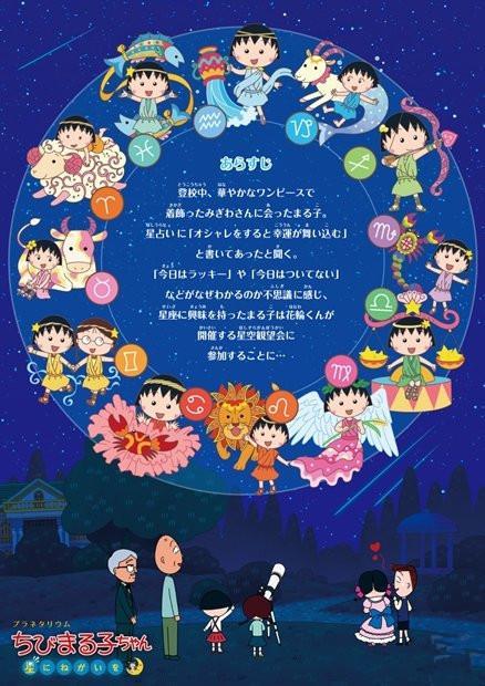 《樱桃小丸子》首部CG天文动画月底上映