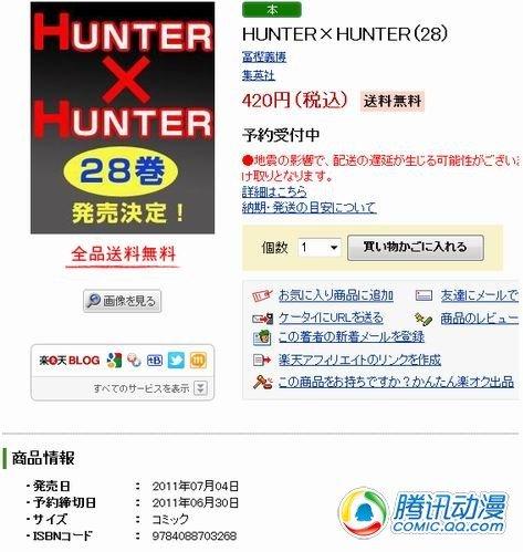 《猎人》单行本第28卷即将发售!