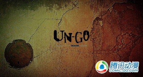 10月再添强作 动画《UN-G0》公开