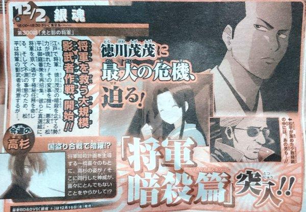《银魂》TV动画将军暗杀篇今日正式播出
