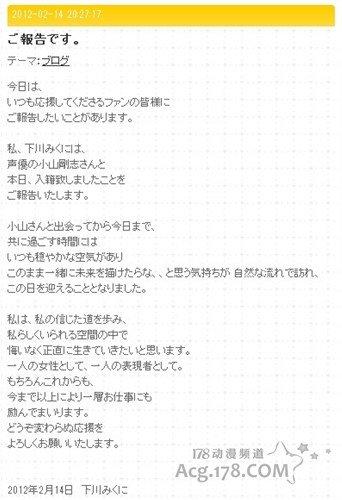 歌手下川美娜情人节当晚登记结婚