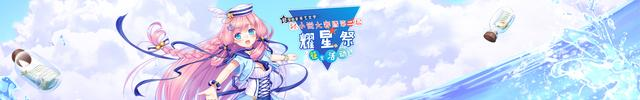 """轻文轻小说&爱奇艺文学联手举办第二季""""耀星祭""""征文大赛圆满落幕!"""