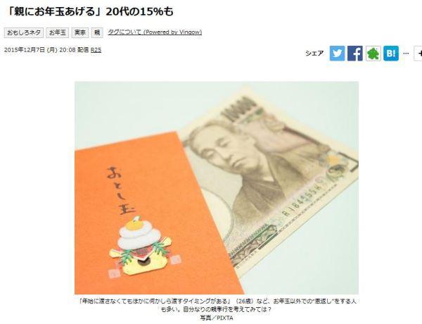 真孝顺!15%的日本年轻人会给父母压岁钱