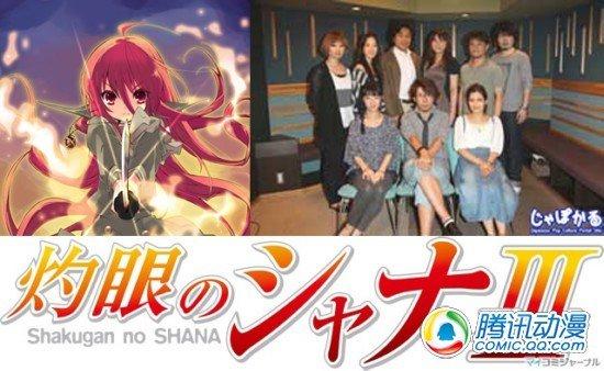 十月新番《灼眼的夏娜3》声优访谈