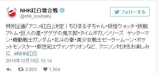"""红白歌会推出""""动画歌曲对决""""环节"""