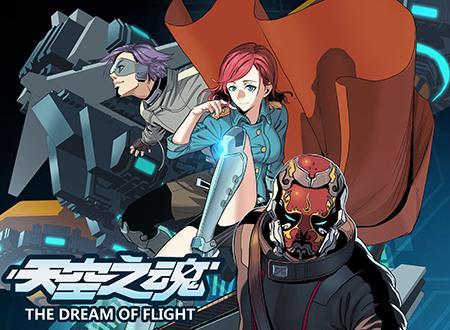 超燃无人机战斗漫画《天空之魂》,万画筒漫画打造全新跨界硬科幻