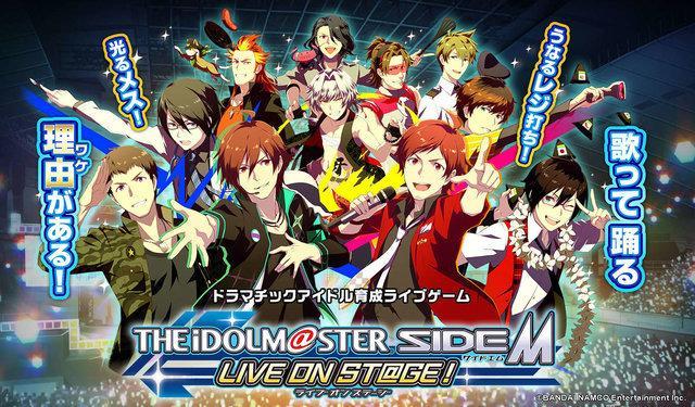 《偶像大师 SideM》将于10月开播 公布预告PV