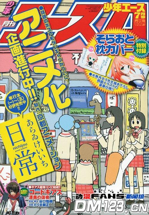 京阿尼[日常]判定为OVA 来年发售