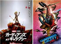 不改逗比本色 《银河护卫队2》全新艺术海报公开
