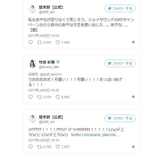 竹達彩奈對悠木碧喊話「給你歐派」引發圍觀